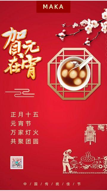 2020鼠年红色喜庆传统中式扁平简约风元宵节祝福贺卡闹元宵吃汤圆企业宣传海报