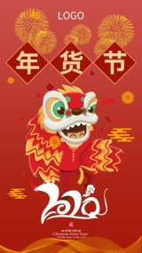 红色扁平简约风喜庆新年年货节促销新年春节小年贺卡企业促销宣传手机视频
