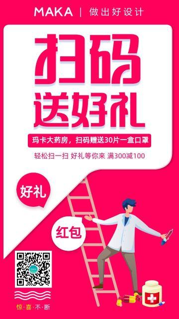 粉色简约药房扫码下单优惠促销手机海报模板