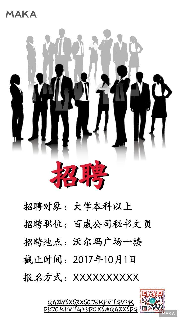 公司招聘宣传海报