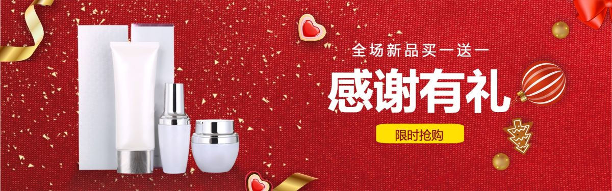 感恩节大气美妆洗护海报电商banner