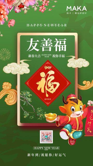 绿色中国风春节集五福系列宣传手机海报