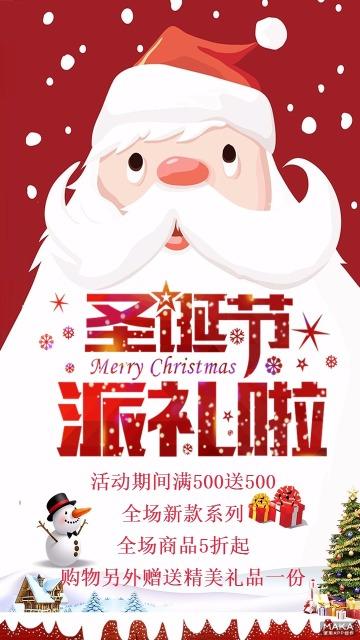 红色卡通圣诞节派礼商品促销手机海报海报
