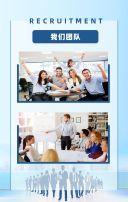 简约商务风格企业春季人才社会招聘公司宣传招人H5
