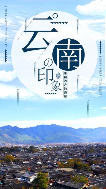 云南 洱海 大理 云南旅游 旅游海报 旅游广告 云南 旅行社