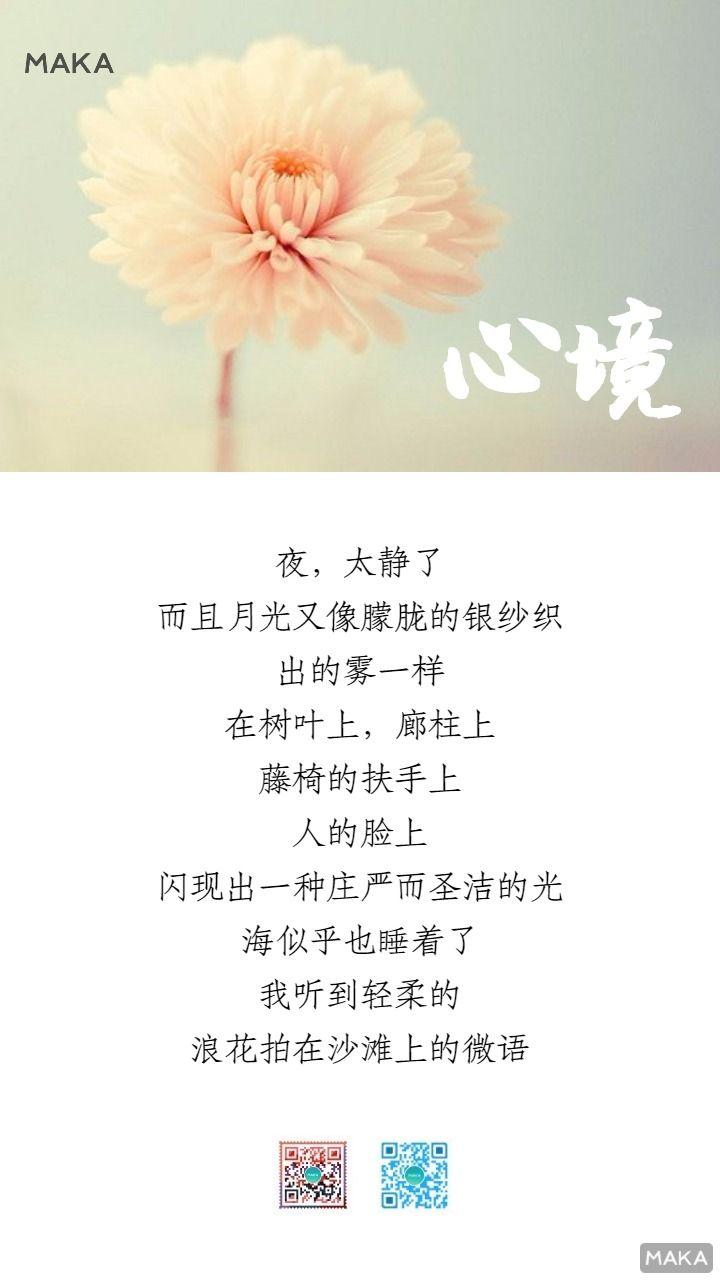 心境文刊散文