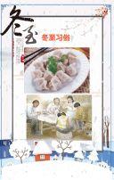 浪漫温馨中国风简约大气唯美的冬至祝福贺卡