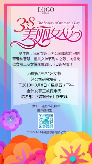 38三八妇女节女神节放假通知公司福利祝福海报