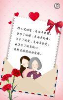 母亲节清新祝福