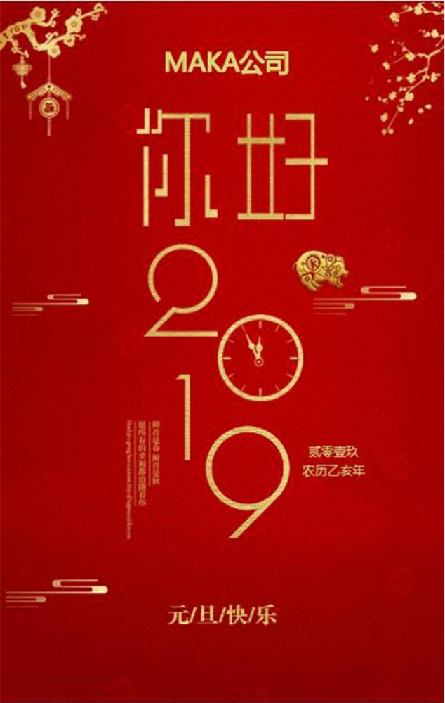 公司企业个人元旦春节拜年祝福贺卡