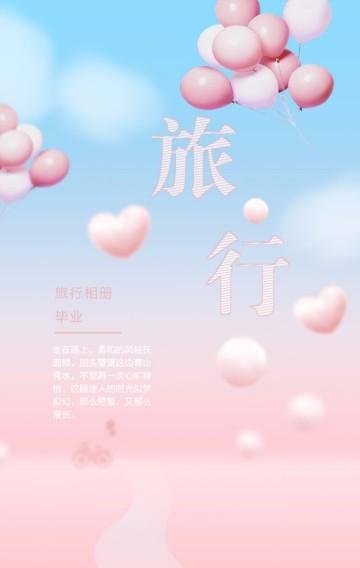 旅行/毕业/唯美/小清新/旅行/毕业相册/纪念相册/摄影/情侣相册/