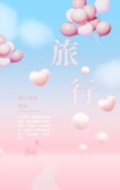 粉色清新文艺毕业相册旅行相册翻页H5