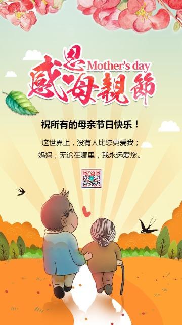 母亲节唯美插画通用手机版宣传祝福贺卡