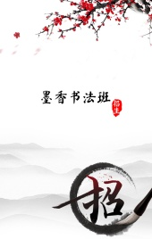 中国古典风书法招生/国画招生介绍