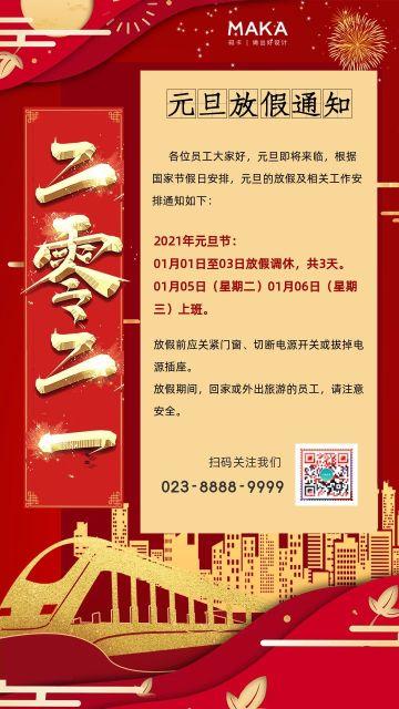红金大气风格元旦节放假通知宣传手机海报