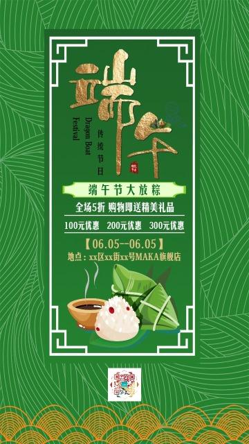时尚简约绿色端午节产品促销活动活动宣传海报