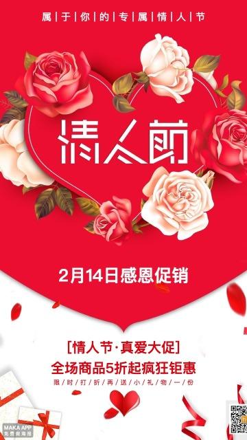 情人节 商场促销 爱情 节日促销 新年促销海报  狗年 新年 节日促销 扫一扫 微商  二维码 扫码