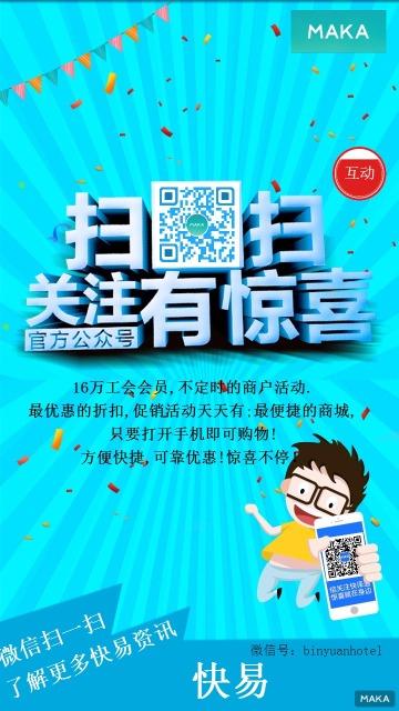 蓝色微信扫码宣传海报