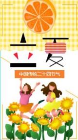 黄色卡通手绘中国传统二十四节气之立夏知识普及宣传视频