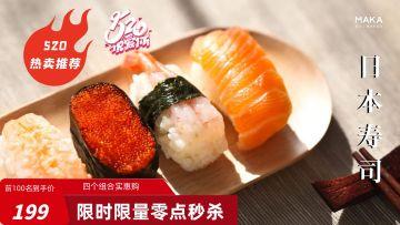 简约风格520寿司餐饮促销美团/大众点评促销封面首图