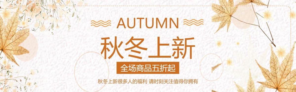 清新时尚秋冬上新电商banner