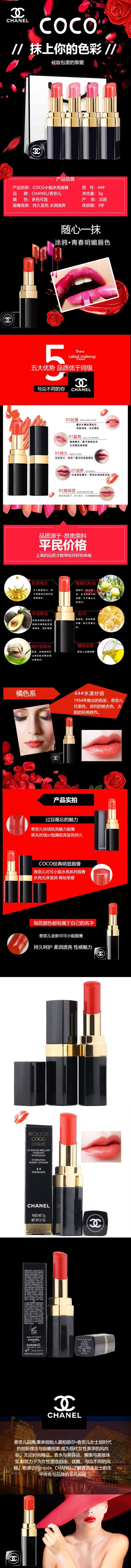 时尚浪漫美妆口红电商详情页