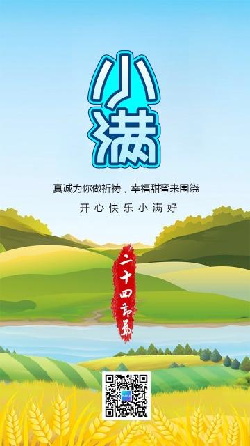 简约文艺小满节气日签朋友圈手机海报