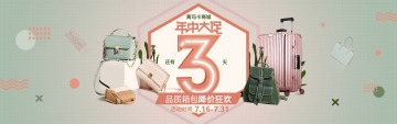 简约大气箱包电商banner
