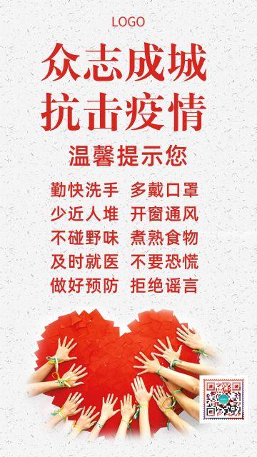 清新医疗卫生健康预防流感疫情防范呼吸病毒传染疾病励志早安晚安心情日签知识宣传海报