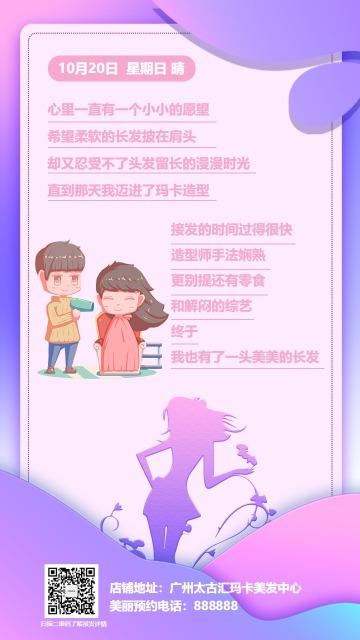 卡通渐变色信封式理发店活动宣传海报