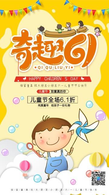 创意卡通黄色奇趣六一儿童节欢快童年回忆童年儿童节幼儿园活动促销打折宣传海报