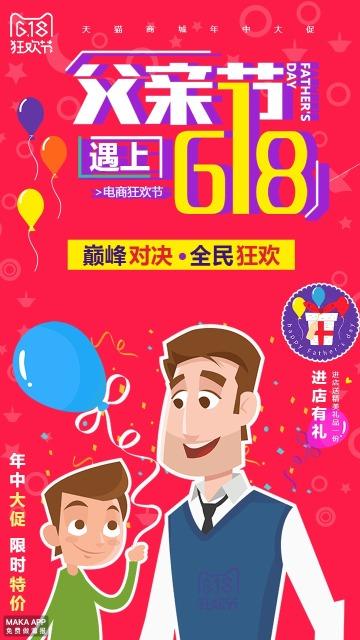 父亲节遇上618天猫商城大促海报
