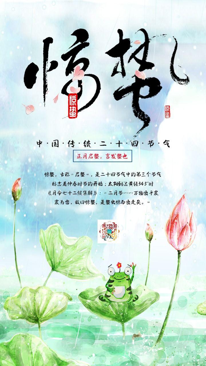 中国风古典卡通手绘唯美清新绿色惊蛰节气宣传推广海报
