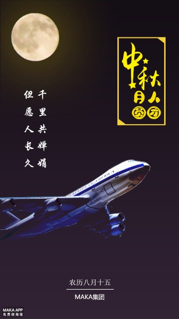 黑色简约中秋节节日祝福