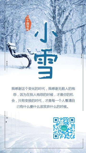 热销小雪季节感恩海报