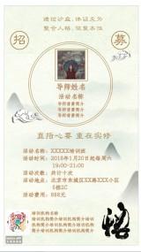 中国风禅意课程招募海报