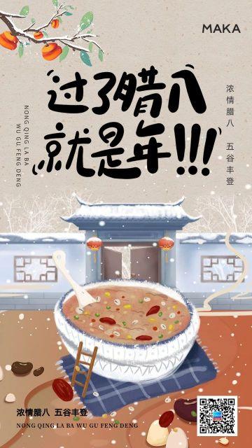 灰色卡通手绘风格腊八节节日祝福宣传手机海报
