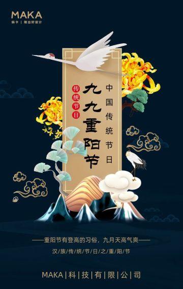 蓝色复古中国风重阳节日祝福动态H5模板