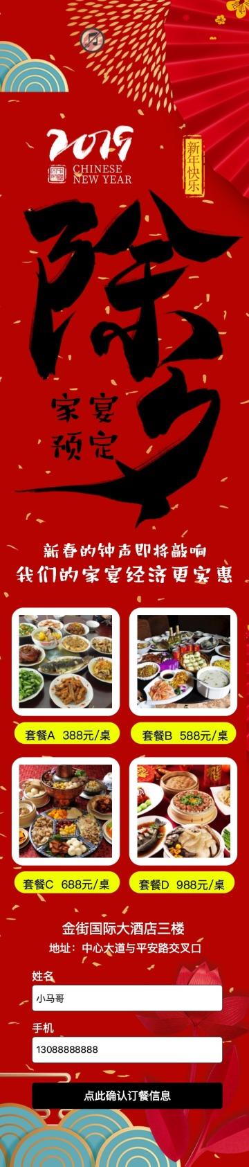 中国风年夜饭预定促销宣传单页