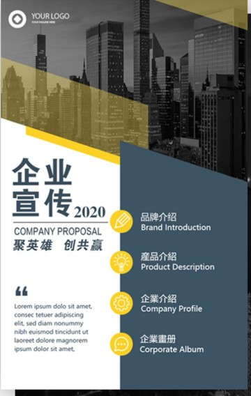 高端扁平简约企业招商画册企业宣传产品画册H5