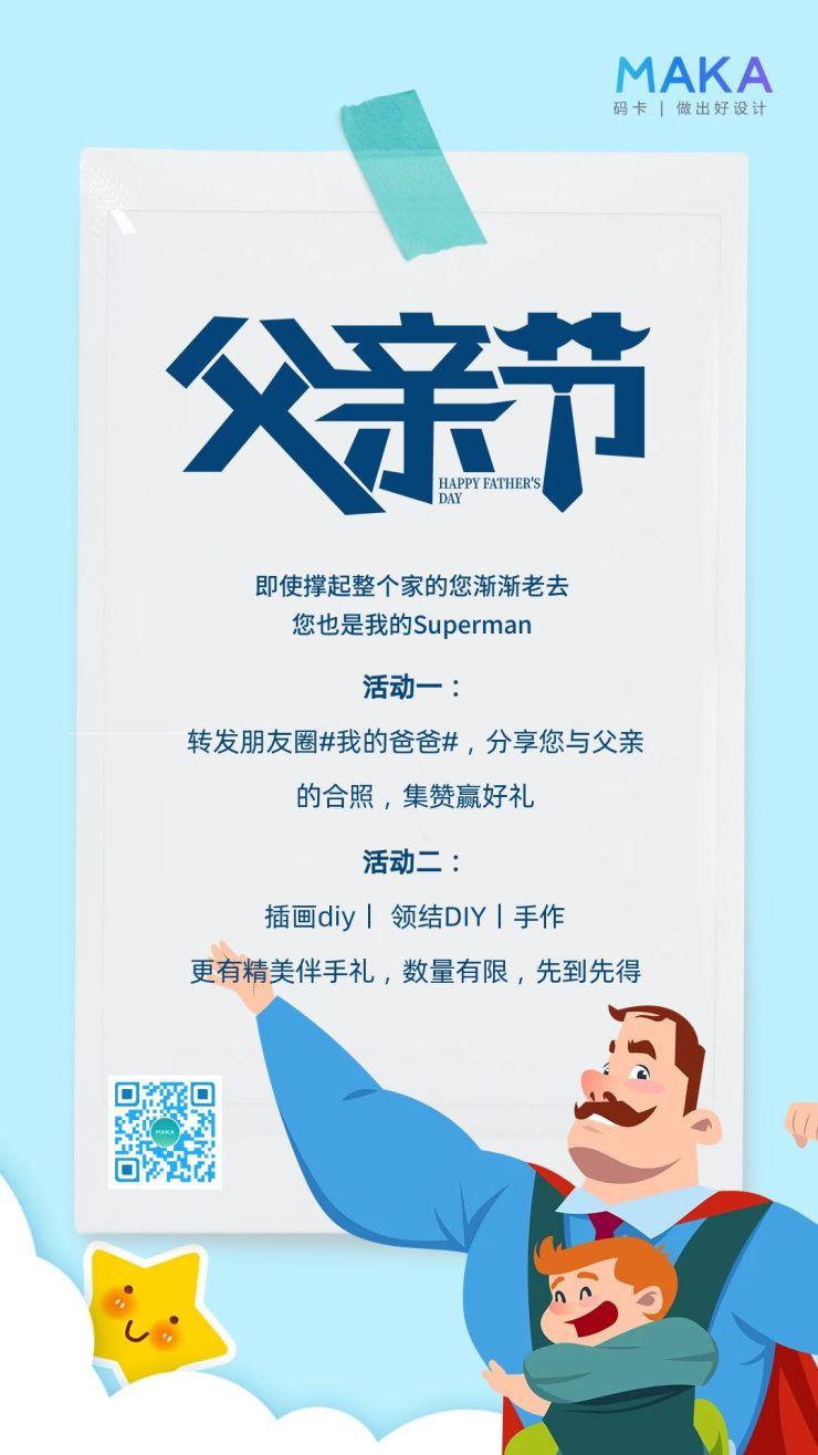 蓝色简约风格父亲节营销活动海报