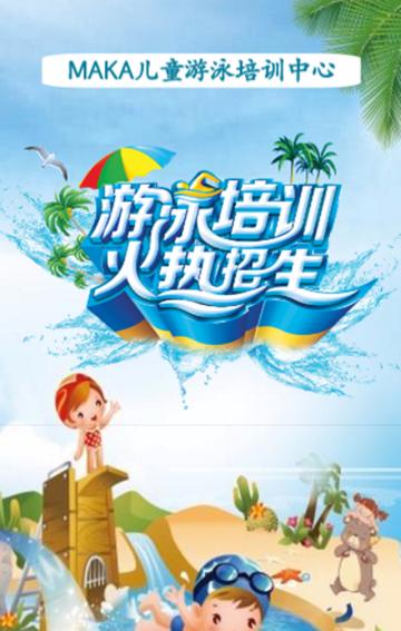 儿童游泳培训招生