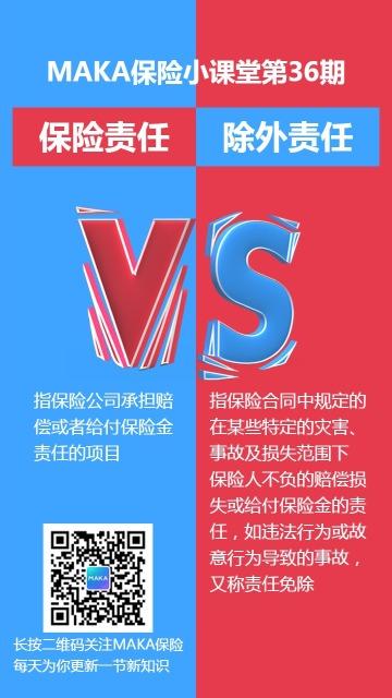 蓝色简约保险理财公司产品宣传推广海报