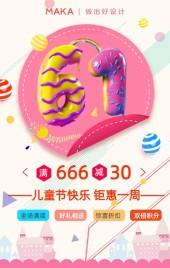 61儿童节粉红色节日促销产品推广H5