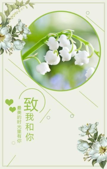 520情侣相册毕业结婚闺蜜个人纪念册通用相简约花朵-曰曦