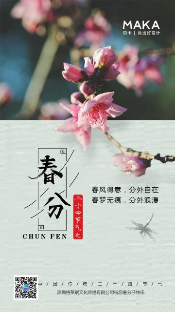 文艺清新春分节气日签节气问候祝福海报
