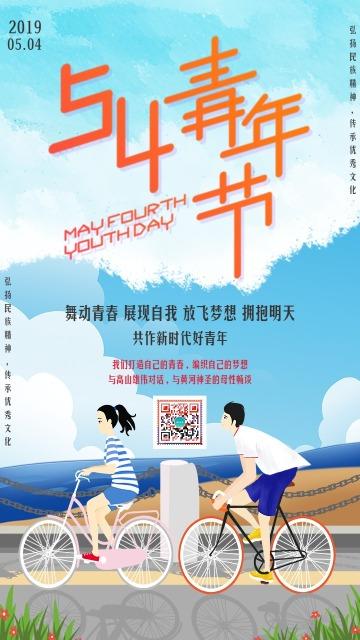 蓝色卡通五四青年节节日宣传手机海报