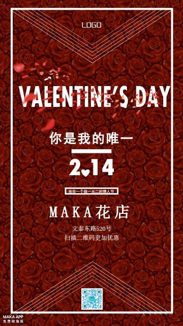 情人节花店促销宣传海报