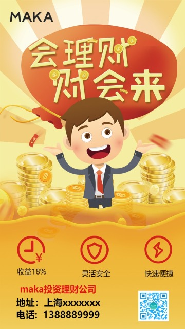 黄色卡通投资理财海报