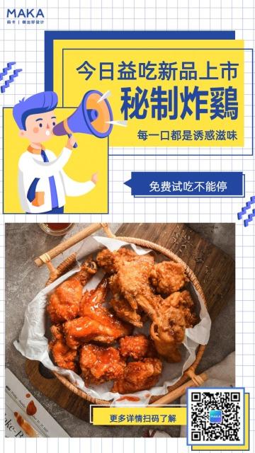 餐饮美食新品上市促销海报